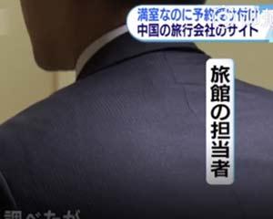 携程旗下网站日本业务造假 涉嫌用虚假空房赚手续费