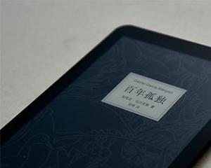 《百年孤独》电子书受热捧:经典文学魅力仍存