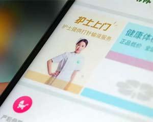 六省市试点网约护士:市场需求巨大 有效供给不足