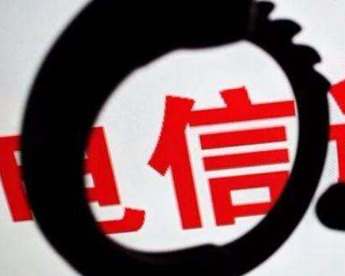 中国驻澳大利亚大使馆提醒防范假冒外交部12308热线电信诈骗