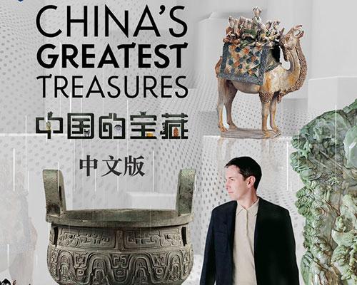 《中國的寶藏》中文版發布,在文物中遇見傳統和現代