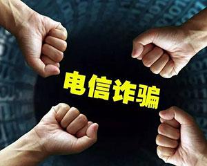 中国驻克赖斯特彻奇总领馆再次提醒:警惕假冒中国驻外使领馆名义的电信诈骗