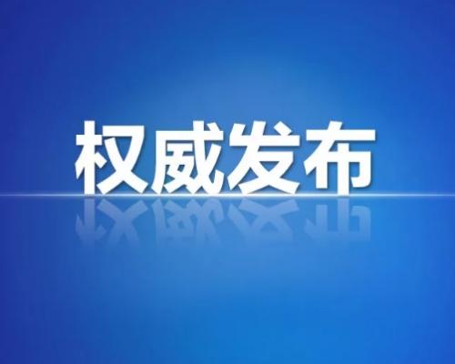 提醒中國公民暫勿前往新冠肺炎疫情高風險國家