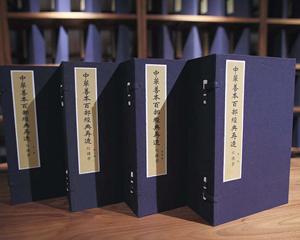 《中华善本百部经典再造》丛书面世 传统印刷千年不变色