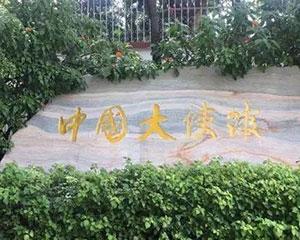 提醒雨季来泰中国游客注意涉水安全