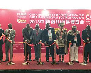 第四届中国(南非)贸易博览会开幕