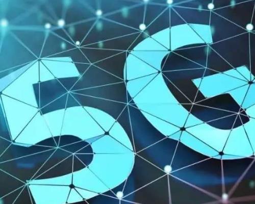 加快独立组网 促进终端消费 5G发展在提速