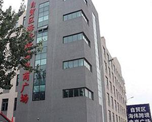 天津自贸区保税区写字楼、仓储综合大楼资产项目转让