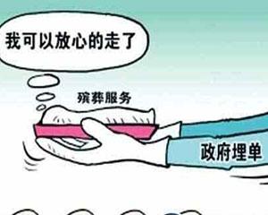 """山东沂水:殡葬全免费破解""""死不起""""顽疾"""