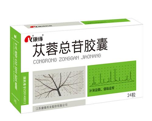 武威市5000万粒/年苁蓉总苷胶囊开发项目