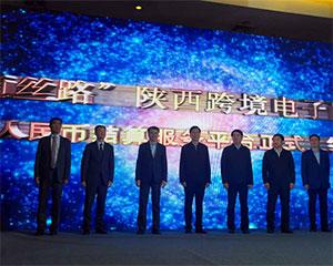 """""""通丝路""""陕西跨境电商人民币结算服务平台上线"""